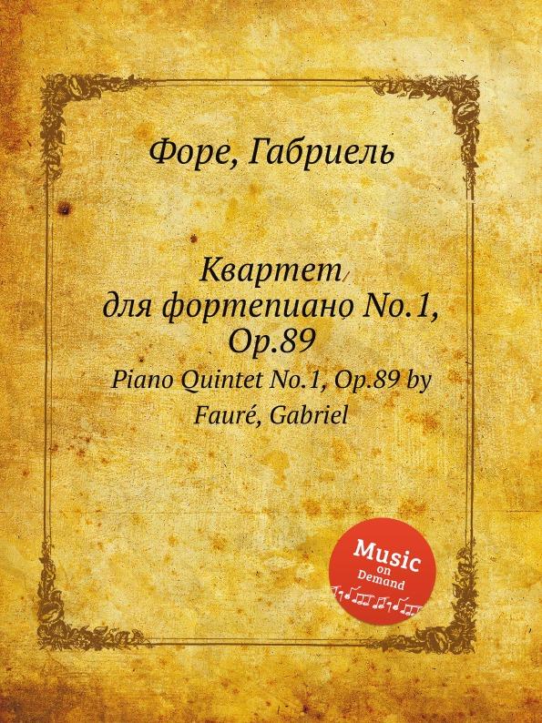 Г. Форе Квартет для фортепиано No.1, Op.89. Piano Quintet No.1, Op.89 г форе три для фортепиано op 120 piano trio op 120