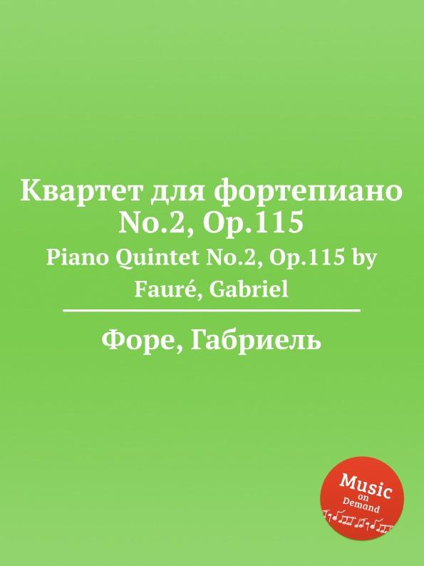 Г. Форе Квартет для фортепиано No.2, Op.115. Piano Quintet No.2, Op.115 г форе три для фортепиано op 120 piano trio op 120