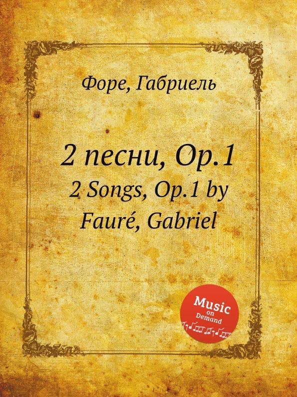 Г. Форе 2 песни, Op.1. 2 Songs, Op.1 г форе 3 песни op 85 3 songs op 85