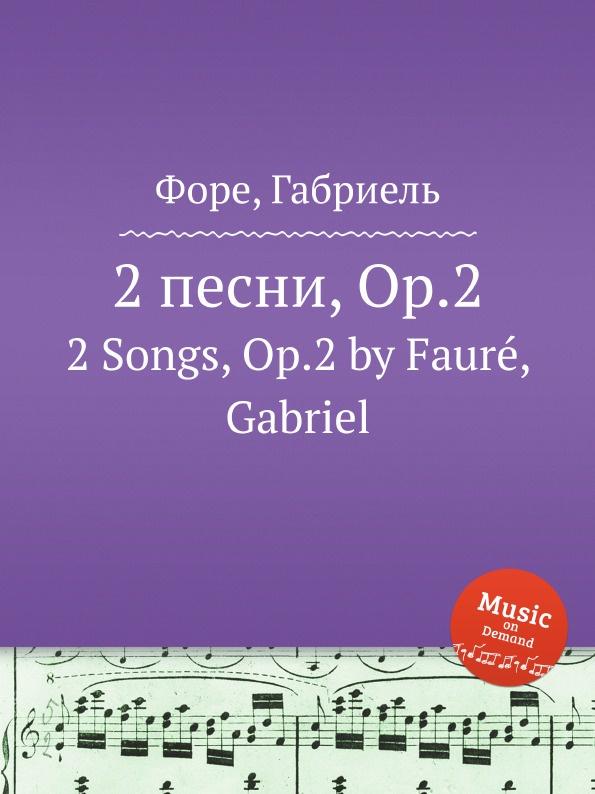Г. Форе 2 песни, Op.2. 2 Songs, Op.2 недорого