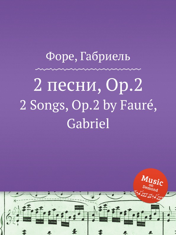 Г. Форе 2 песни, Op.2. 2 Songs, Op.2 г форе 3 песни op 85 3 songs op 85