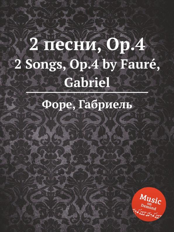 Г. Форе 2 песни, Op.4. 2 Songs, Op.4