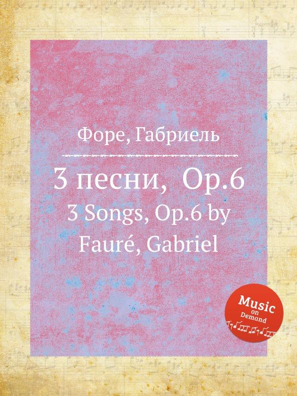 Г. Форе 3 песни, Op.6. 3 Songs, Op.6 е елгар 3 песни op 16 3 songs op 16