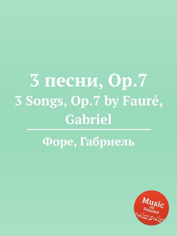 Г. Форе 3 песни, Op.7. 3 Songs, Op.7 г форе три для фортепиано op 120 piano trio op 120