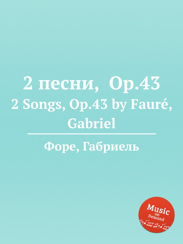 Г. Форе 2 песни, Op.43. 2 Songs, Op.43 недорого