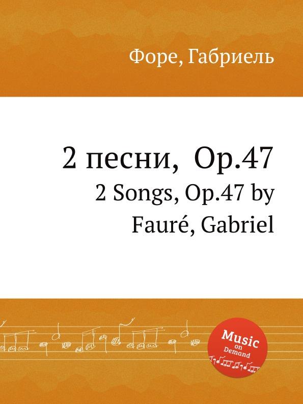 Г. Форе 2 песни, Op.47. 2 Songs, Op.47 недорого