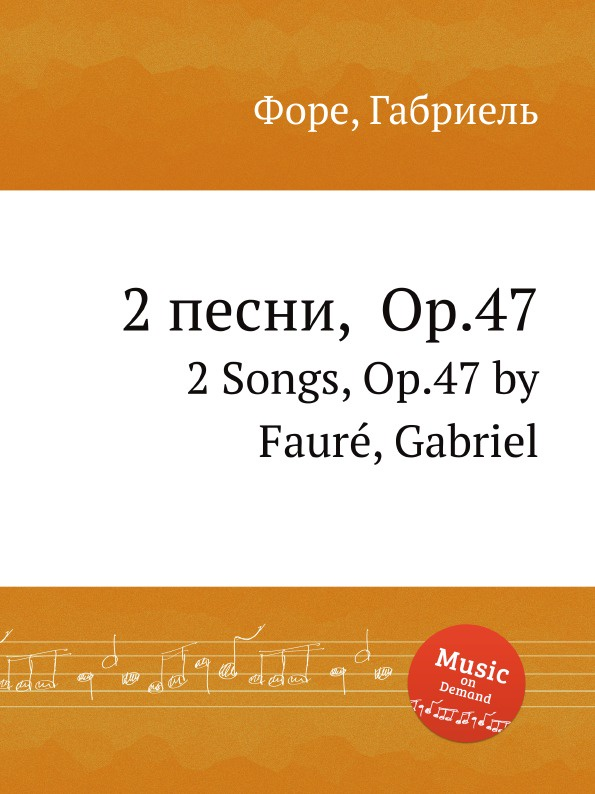 Г. Форе 2 песни, Op.47. 2 Songs, Op.47 г форе 2 песни op 47 2 songs op 47