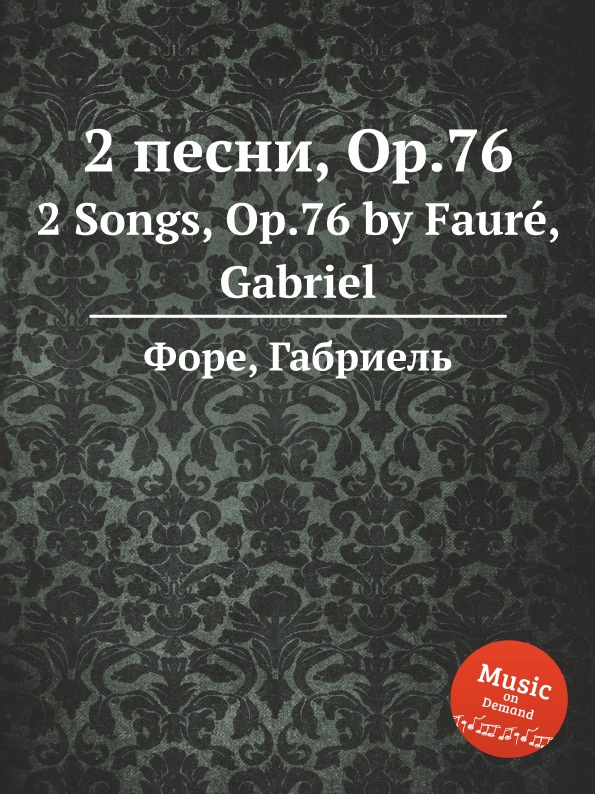 Г. Форе 2 песни, Op.76. 2 Songs, Op.76 недорого