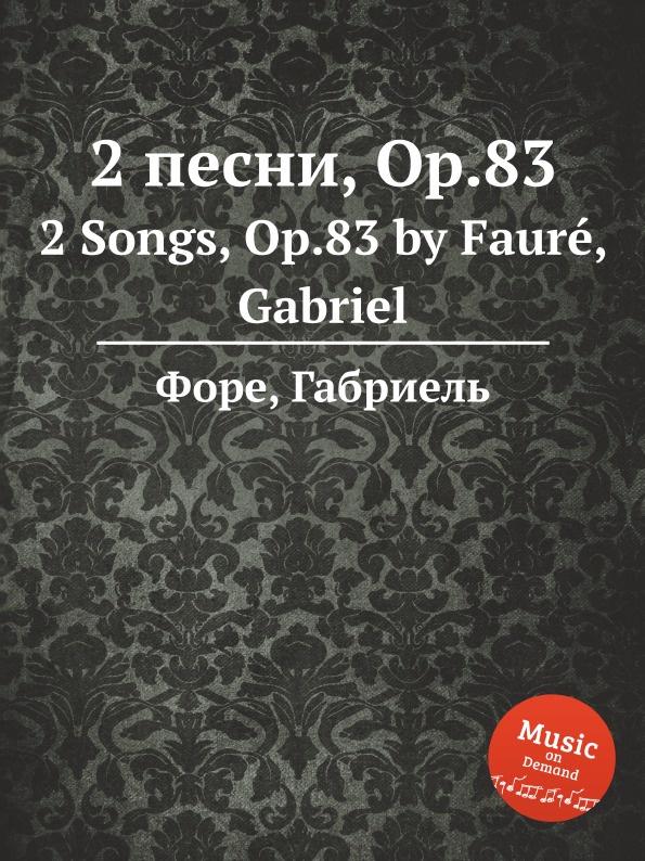 Г. Форе 2 песни, Op.83. 2 Songs, Op.83 недорого