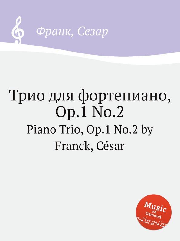 С. Франк Трио для фортепиано, Op.1 No.2. Piano Trio, Op.1 No.2 г форе три для фортепиано op 120 piano trio op 120