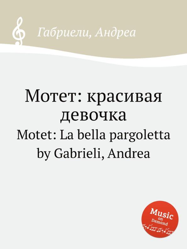 А. Габриели Мотет: красивая девочка. Motet: La bella pargoletta dubuisson exaltabo te grand motet
