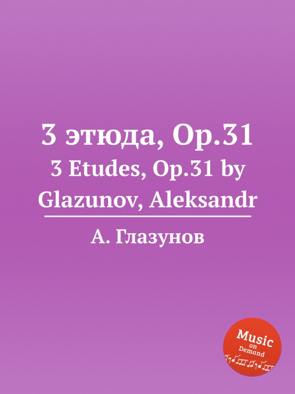 А. Глазунов 3 этюда, Op.31. 3 Etudes, Op.31 by Glazunov, Aleksandr