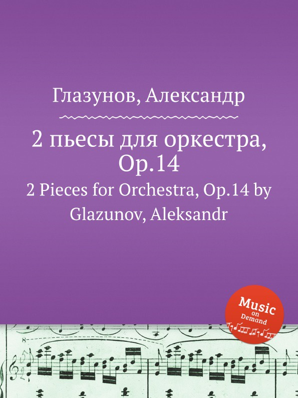 А. Глазунов 2 пьесы для оркестра, Op.14. 2 Pieces for Orchestra, Op.14 by Glazunov, Aleksandr m carcassi 22 easy and carefully fingered pieces op 14
