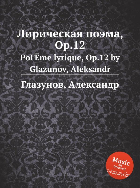 Лирическая поэма, Op.12