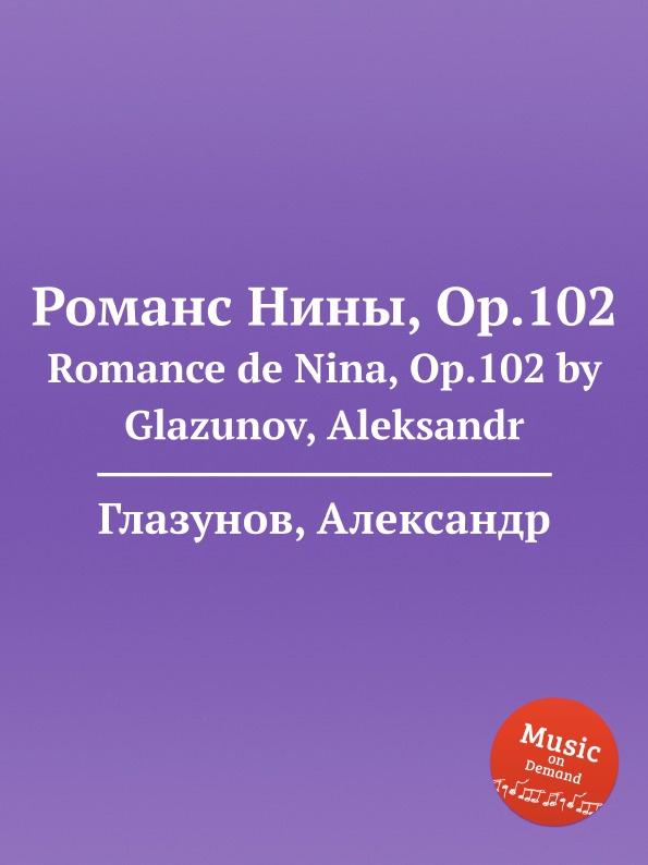 Романс Нины, Op.102. Romance de Nina, Op.102 by Glazunov, Aleksandr