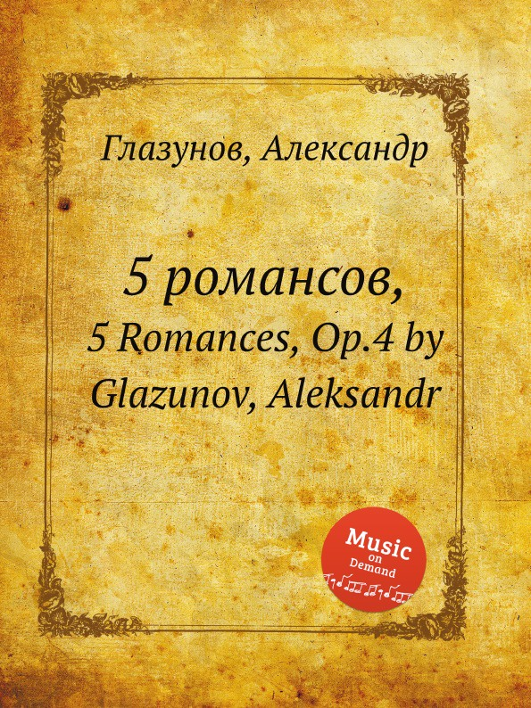 А. Глазунов 5 романсов,. 5 Romances, Op.4 by Glazunov, Aleksandr alexander glazunov the seasons chopiniana