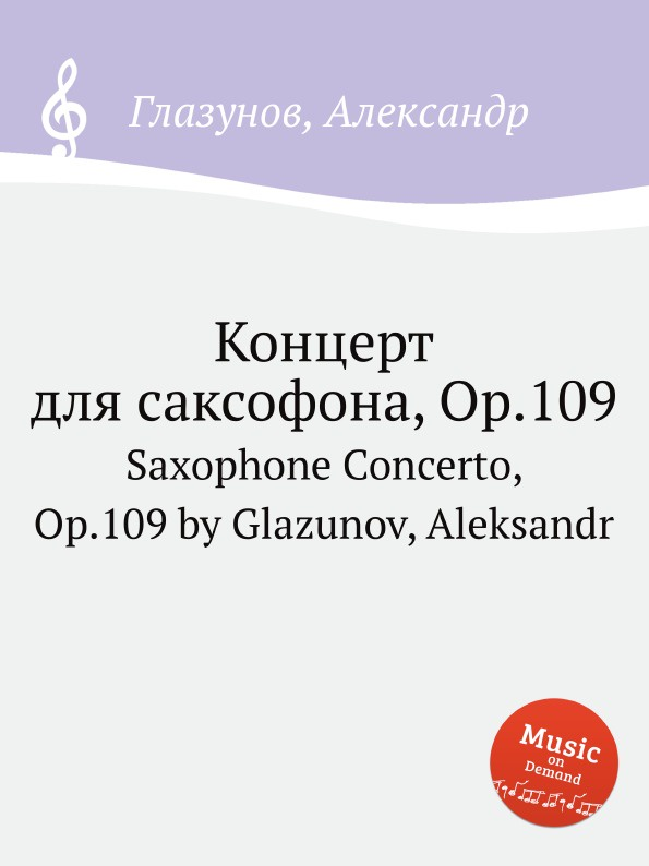 Концерт для саксофона, Op.109. Saxophone Concerto, Op.109 by Glazunov, Aleksandr