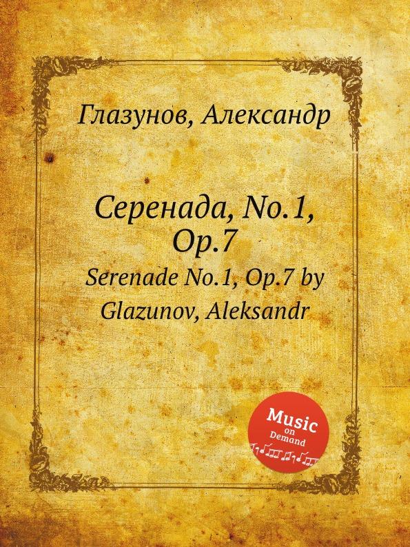 Серенада, No.1, Op.7. Serenade No.1, Op.7 by Glazunov, Aleksandr