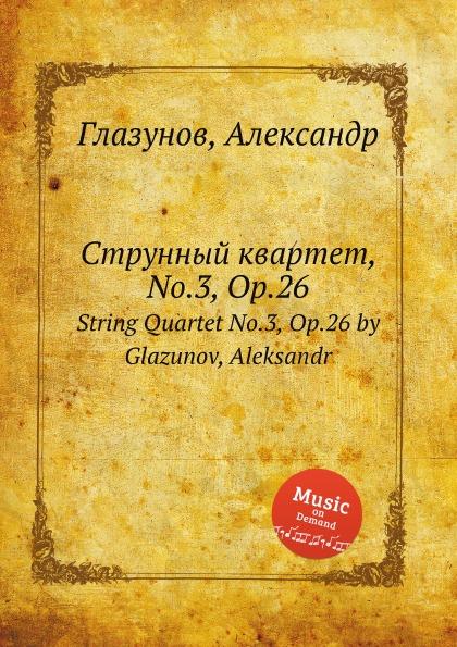 Струнный квартет, No.3, Op.26. String Quartet No.3, Op.26 by Glazunov, Aleksandr