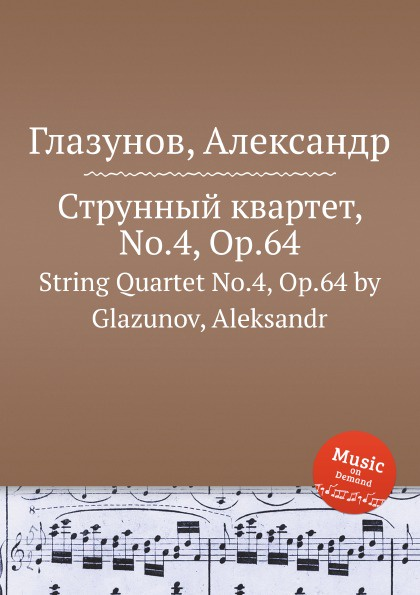 Струнный квартет, No.4, Op.64. String Quartet No.4, Op.64 by Glazunov, Aleksandr