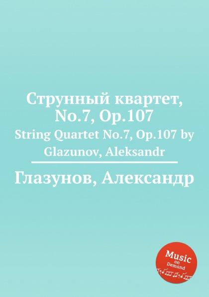 Струнный квартет, No.7, Op.107. String Quartet No.7, Op.107 by Glazunov, Aleksandr