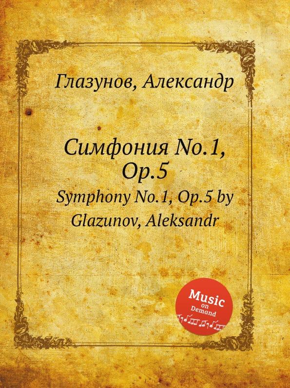Симфония No.1, Op.5. Symphony No.1, Op.5 by Glazunov, Aleksandr