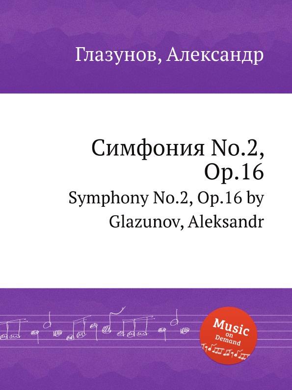 Симфония No.2, Op.16. Symphony No.2, Op.16 by Glazunov, Aleksandr