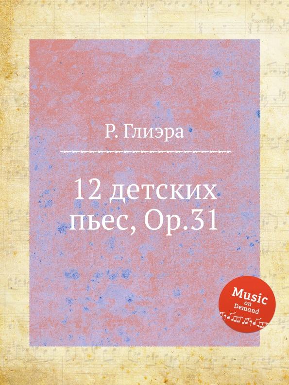 12 детских пьес, Op.31