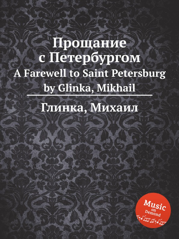 М. Глинка Прощание с Петербургом макс дахие прощание с петербургом