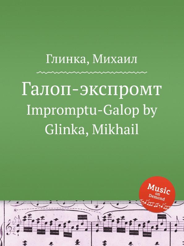 М. Глинка Галоп-экспромт михаил глинка александр бородин артур рубинштейн концертные обработки для фортепиано в четыре руки