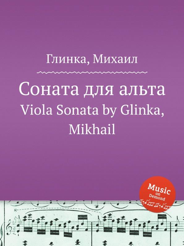 М. Глинка Соната для альта