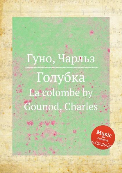 С. Гунод Голубка. La colombe by Gounod, Charles colombe брюки