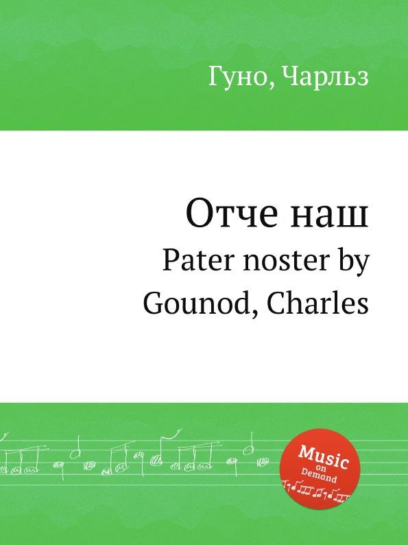 С. Гунод Отче наш. Pater noster by Gounod, Charles