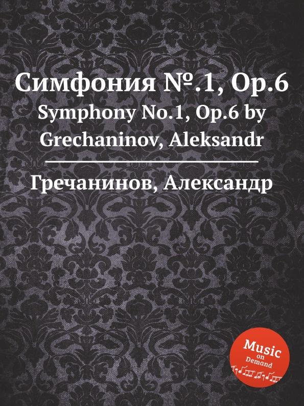 Симфония ..1, Op.6. Symphony No.1, Op.6 by Grechaninov, Aleksandr
