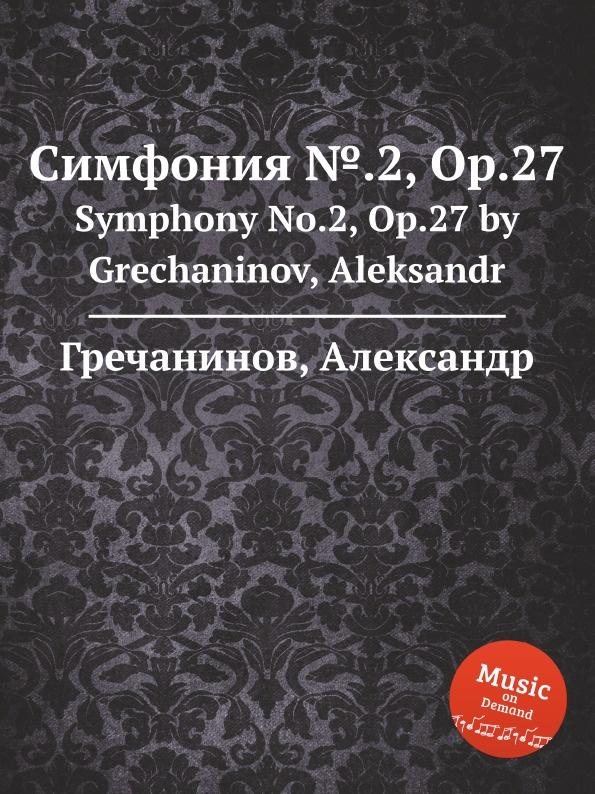 Симфония ..2, Op.27. Symphony No.2, Op.27 by Grechaninov, Aleksandr