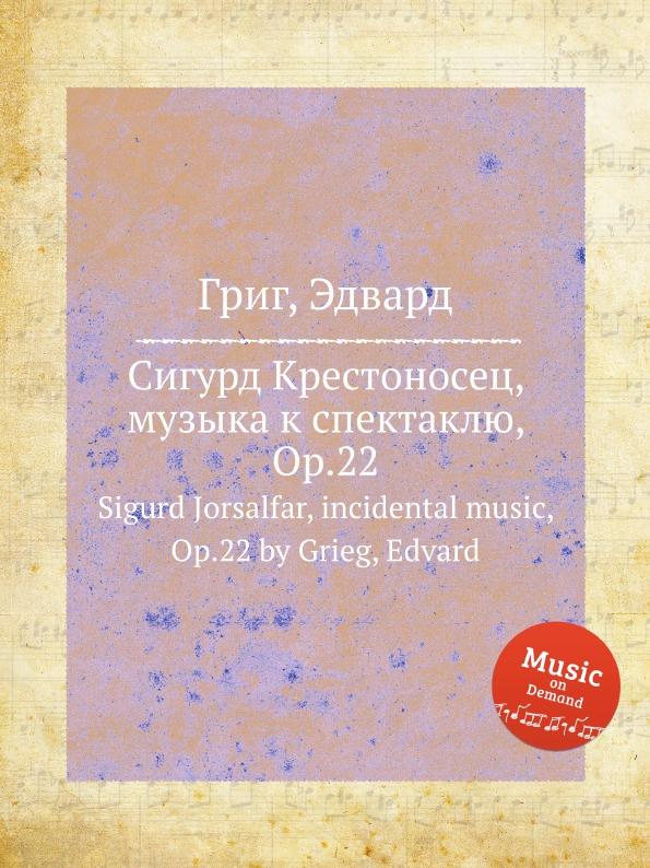Е. Григ Сигурд Крестоносец, музыка к спектаклю, ор.22 сигурд хёль моя вина