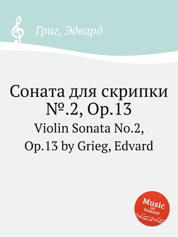 Е. Григ Соната для скрипки ..2, ор.13