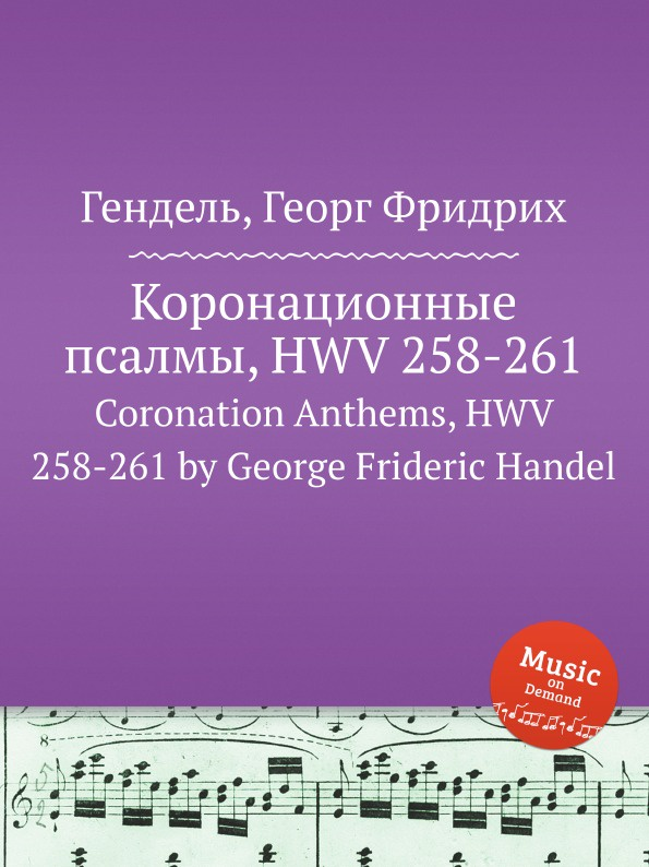 Г. Ф. Хенделл Коронационные псалмы, HWV 258-261