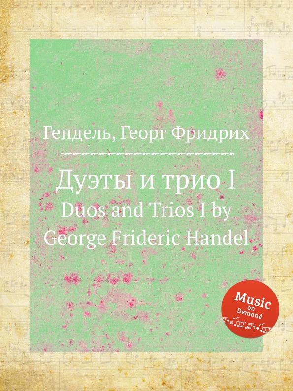 Г. Ф. Хенделл Дуэты и трио I ф шуберт ноктюрн для фортепианного трио d 897