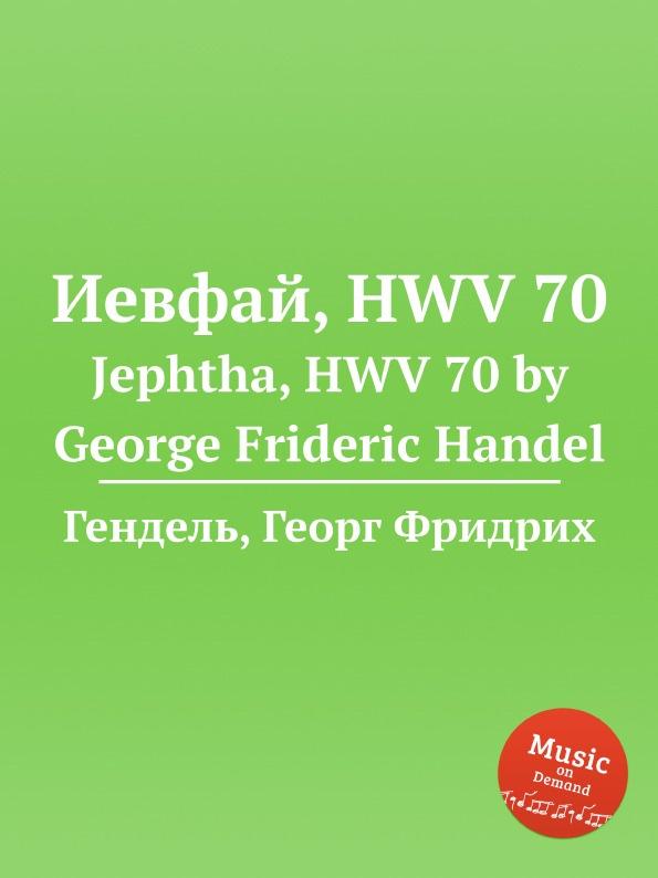Г. Ф. Хенделл Иевфай, HWV 70