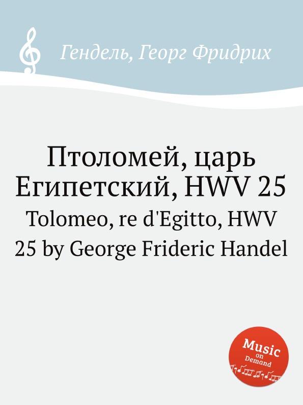 Г. Ф. Хенделл Птоломей, царь Египетский, HWV 25
