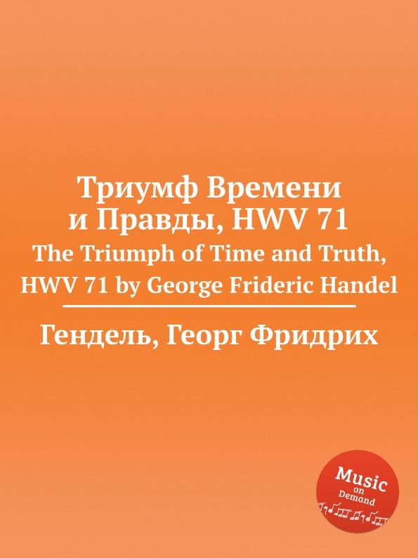 Г. Ф. Хенделл Триумф Времени и Правды, HWV 71