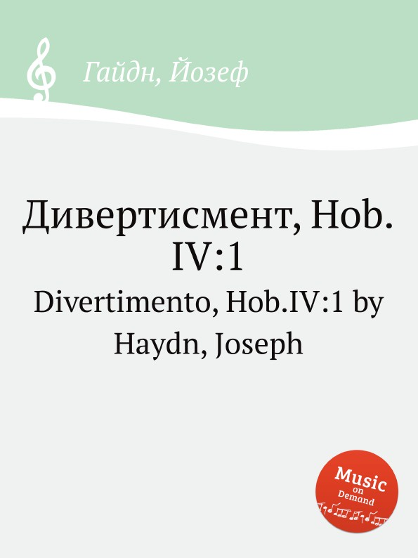 Дж. Хайдн Дивертисмент, Hob.IV:1 музыкально театральный дивертисмент в цдри встреча третья от классики до романтизма