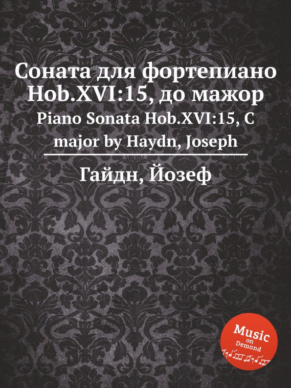 Дж. Хайдн Соната для фортепиано, Hob.XVI:15, до мажор