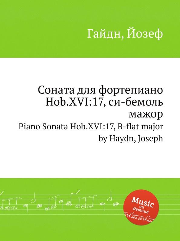 Дж. Хайдн Соната для фортепиано, Hob.XVI:17, си бемоль мажор дж хайдн симфония hob i 98 си бемоль мажор