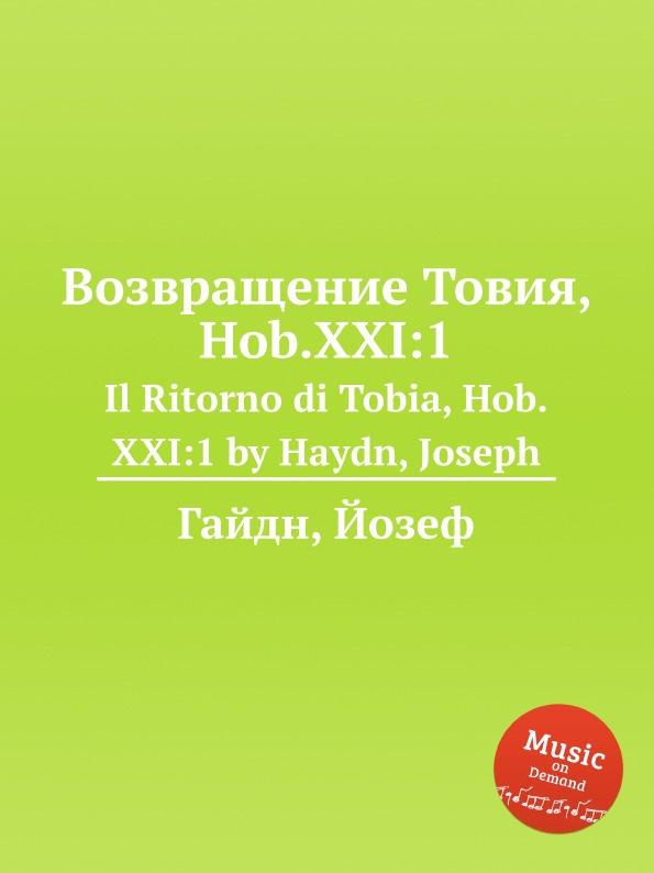 цена на Дж. Хайдн Возвращение Товия, Hob.XXI:1