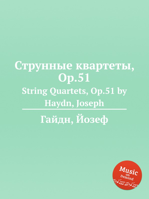 Дж. Хайдн Струнные квартеты, ор.51