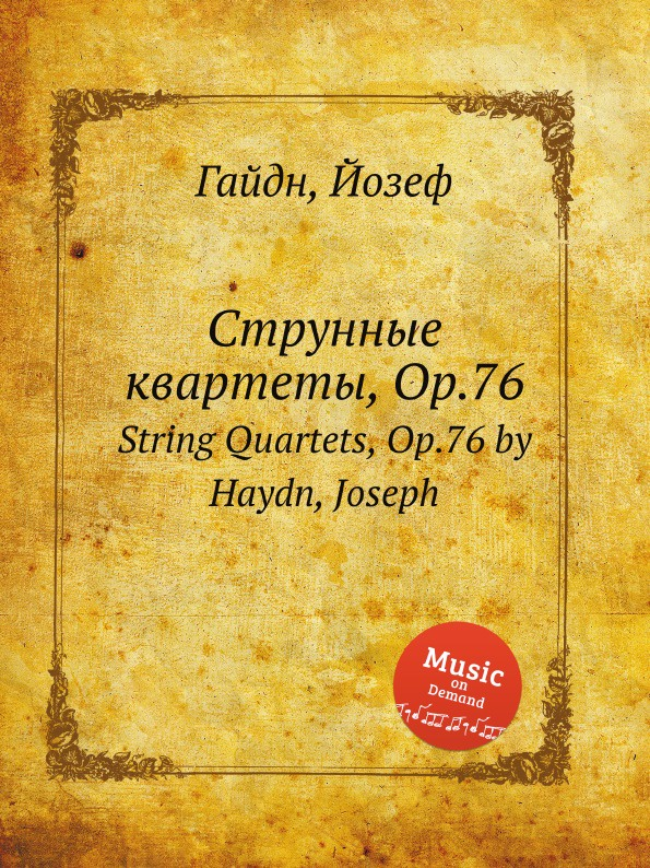 Дж. Хайдн Струнные квартеты, ор.76