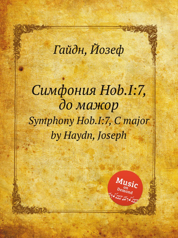 Дж. Хайдн Симфония Hob.I:7, до мажор