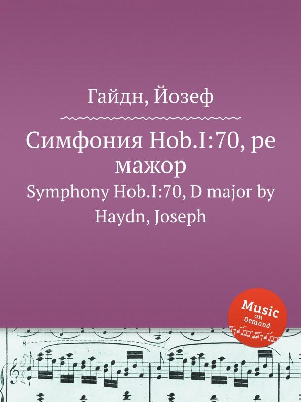 Дж. Хайдн Симфония Hob.I:70, ре мажор
